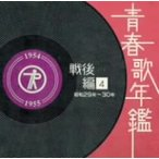 オムニバス/青春歌年鑑[戦後編](4)昭和29年・30年(1954〜55年)