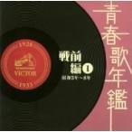 オムニバス/青春歌年鑑 戦前編 1927年〜33年(昭和2年〜8年)