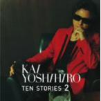 甲斐よしひろ/10 StoriesII