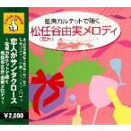/弦楽カルテットで聴く松任谷(荒井)由実メロディ