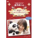北乃きいの「很好!しゃべっチャイナ」DVD−BOX
