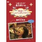 北乃きいの「很好!しゃべっチャイナ」(2)ナンキンロ編