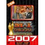 笑い飯/ザブングル/他/M-1グランプリ2007完全版 敗者復活から頂上へ〜波乱の完全記録〜