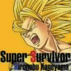 影山ヒロノブ/Super Survivor
