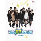 正しい王子のつくり方 DVD−BOX