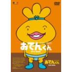 リリー・フランキー PRESENTS おでんくん DVD-BOX(6)
