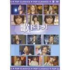 オムニバス/歌ドキッ!〜POP CLASSICS〜 Vol.12