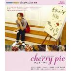 チェリーパイ(Blu−ray Disc)