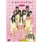 アイドリング!!!/アイドリング!!!DVD−BOXシーズン1