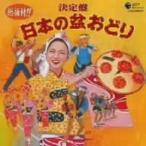 オムニバス/総振付!!決定盤 日本の盆おどり