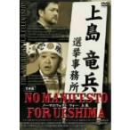 上島竜兵/ノーマニフェスト for UESHIMA