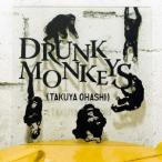 大橋卓弥fromスキマスイッチ/Drunk Monkeys