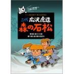 二代 広沢虎造 森の石松5-アニメ浪曲紀行 清水次郎長伝-
