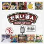 オムニバス/お笑い芸人★SONG STYLE