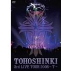 東方神起/3rd LIVE TOUR 2008〜T〜