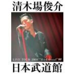 """清木場俊介/LIVE TOURE 2008 """"Rock & Soul""""日本武道館"""