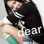 宮脇詩音/dear(DVD付)