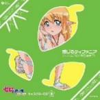ゼロの使い魔〜三美姫の輪舞〜キャラクターCD2 感じるティファニア