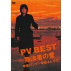 甲斐バンド/PV BEST〜無法者の愛〜