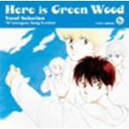 ここはグリーン・ウッド〜「緑林(GW)お騒がせ!歌合戦」Vocal Select
