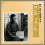 朗読・宮城道雄随筆集(9)「軒の雨」「古巣の梅」〈上〉