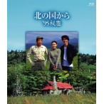 北の国から'95秘密(Blu-ray Disc)