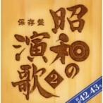オムニバス/保存盤 昭和の演歌(2)昭和42年〜43年