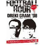 フットボールアワー/ドレキグラム'08