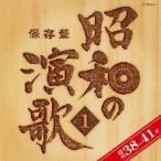 オムニバス/保存盤 昭和の演歌(1)昭和38年〜41年