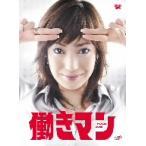 働きマン DVD−BOX