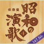 オムニバス/保存盤 昭和の演歌(4)昭和47年〜50年