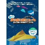 日本折り紙ヒコーキ協会公式DVDブック 折り紙ヒコーキの世界