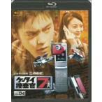 ケータイ捜査官7 File 04(Blu−ray Disc)
