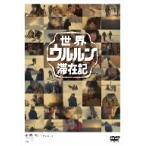 小栗旬/世界ウルルン滞在記 Vol.1 小栗旬
