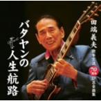 田端義夫/田端義夫歌手生活70周年記念全曲集 バタヤンの人生航路