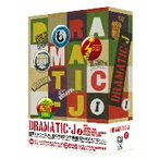 DRAMATIC−J DVD−BOX1