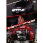 哀川翔/哀川翔 ラリージャパン 挑戦!!」〜WRCラリージャパンへガチンコで挑んだ180