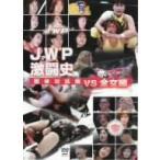 JWP女子プロレス/JWP激闘史 団体対抗戦vs全女編