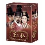 王と私 第1章 前編 DVD−BOX