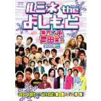 /ルミネ the よしもと〜業界イチの青田買い2009冬〜