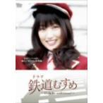 鉄道むすめ〜Girls be ambitious!〜(7)鉄道アイドル見習い 橘