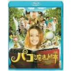 パコと魔法の絵本(Blu−ray Disc)