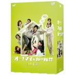 ショッピングマイガール オー!マイガール!!DVD−BOX