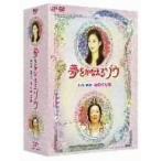 夢をかなえるゾウ DVD−BOX 女の幸せ編