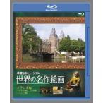 世界の名作絵画 オランダ編(Blu-ray Disc)