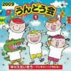 2009 うんどう会(1)キッズたいそう〜ワンダホー!クラシカ〜