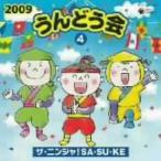 2009 うんどう会(4)ザ・ニンジャ!SA・SU・KE