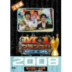 NON STYLE/ナイツ/他/M-1グランプリ2008完全版 ストリートから涙の全国制覇!!