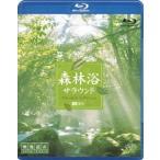 森林浴サラウンド[映像遺産・ジャパン・トリビュート](Blu−ray Disc)
