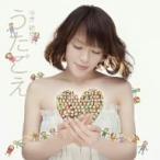 今井絵理子/うたごえ(DVD付)